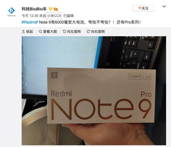 redmi-note-9-5G-weibo-1-1