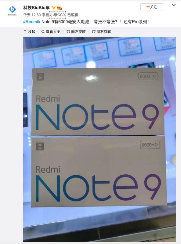 redmi-note-9-5G-weibo-2