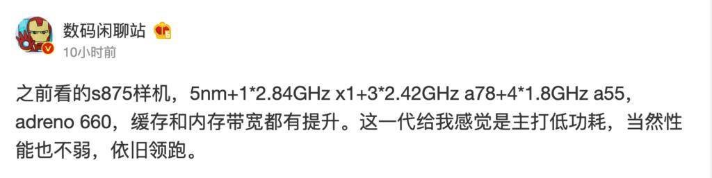 snapdragon 875 weibo
