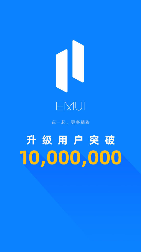 EMUI 11 Weibo