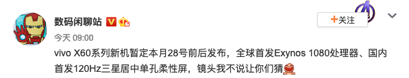 weibo leak
