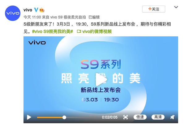 date lancement Vivo S9 le 3 mars