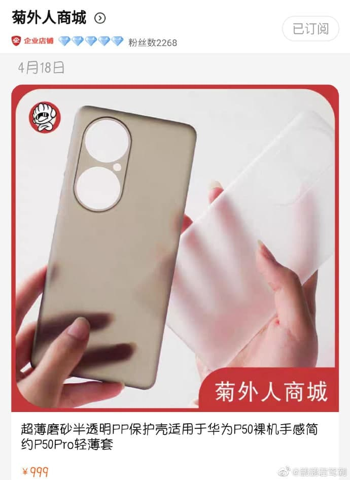 coque protection Huawei P50 Weibo