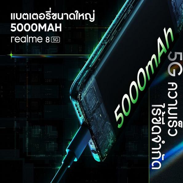 batterie realme 8 5G